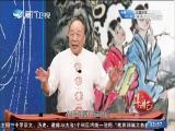 民间传说·郑成功传奇 斗阵来讲古 2017.08.29 - 厦门卫视 00:29:25