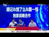 炫彩生活 2017.08.29 - 厦门电视台 00:09:27