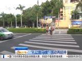 午间新闻广场 2017.08.30 - 厦门电视台 00:19:00