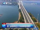 两岸新新闻 2017.8.30 - 厦门卫视 00:26:56