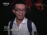 "《焦点访谈》 20170830 ""中国式大片""的情怀"
