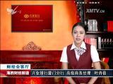 海西财经报道 2017.08.30 - 厦门电视台 00:09:19