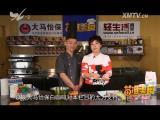 苗准美食 2017.08.30 - 厦门电视台 00:14:23