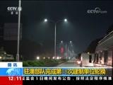 《新闻30分》 20170902