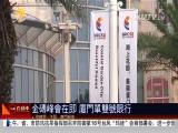 厦视新闻 2017.09.02 - 厦门电视台 00:23:27