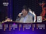 《中华情》 20170903
