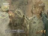 镇馆之宝——子午古道上的鎏金铜蚕 国宝档案 2017.09.05 - 中央电视台 00:13:58