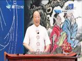 民间传说·北山王庙 斗阵来讲古 2017.09.02 - 厦门卫视 00:30:01