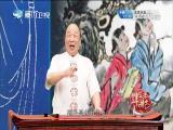 民间传说·厦门旧时菜市场 斗阵来讲古 2017.09.07 - 厦门卫视 00:29:32