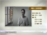 《巡视利剑》 20170907 宣传片
