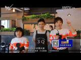 苗准美食 2017.09.07 - 厦门电视台 00:08:52
