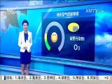 特区新闻广场 2017.9.11 - 厦门电视台 00:22:55