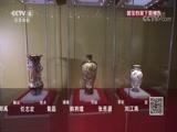 海国微澜——生活韵致 国宝档案 2017.09.13 - 中央电视台 00:13:57