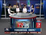 外卖配送规范实施,你看好吗? TV透 2017.9.14 - 厦门电视台 00:25:11