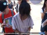 新闻斗阵讲 2017.09.14 - 厦门卫视 00:25:11