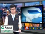 海西财经报道 2017.09.14 - 厦门电视台 00:09:21