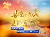 《丝路晚新闻》 20170915