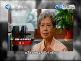 新中国电视的第一次开播 两岸秘密档案 2017.09.15 - 厦门卫视 00:41:06