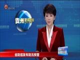 [贵州新闻联播]省防指发布防汛预警 20170919