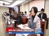 [贵州新闻联播]贵阳市十四届人大常委会第12次党组(扩大)会议召开
