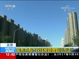 [新闻30分]北京:发布共有产权住房管理暂行办法