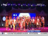 午间新闻广场 2017.09.21 - 厦门电视台 00:19:10