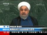 [新闻30分]纽约:第72届联大一般性辩论 鲁哈尼:伊朗不会首先违反伊核协议