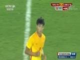 [国足]U19青年锦标赛:塔吉克斯坦VS中国 下半场