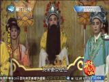 高兰英挂帅(1) 斗阵来看戏 2017.09.22 - 厦门卫视 00:48:19