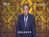 大秦崛起(上部)2 西周附庸 百家讲坛 2017.09.22 - 中央电视台 00:36:22