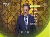 《百家讲坛》 20170922 大秦崛起(上部)2 西周附庸