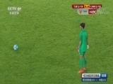 [国足]U19青年锦标赛:塔吉克斯坦VS中国 上半场