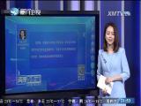 两岸新新闻 2017.9.22 - 厦门卫视 00:27:16