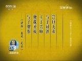 [百家讲坛]为何《诗经》中这首秦国战争诗独树一帜?