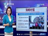 东南亚观察 2017.9.23 - 厦门卫视 00:10:41