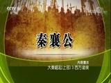 大秦崛起(上部)3 西方诸侯 百家讲坛 2017.09.23 - 中央电视台 00:36:56