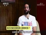 [NBA最前线]卢比奥:NBA逐年变得更加国际化