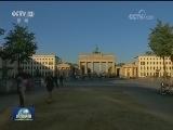 [视频]德国联邦议会选举投票今日举行