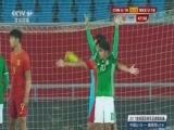 [国足]国际青年足球锦标赛:中国VS墨西哥 下半场