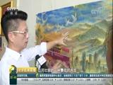 [经济信息联播]邢东:《辉煌中国》的拍摄手法和立意令人震撼