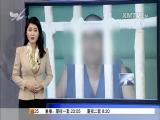 """""""低价""""的诱惑  视点 2017.9.24 - 厦门电视台 00:13:26"""