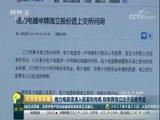 [经济信息联播]格力电器澄清入股夏利传闻 称举牌海立出于战略考虑
