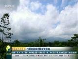 [经济信息联播]巴厘岛阿贡火山或将剧烈喷发 一万余人撤离