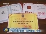 """[视频]中宣部授予张劼""""时代楷模""""称号"""