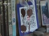 [讲述]朗读爱情 许君一诺 为你种出鲜花山谷
