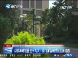 两岸新新闻 2017.9.25 - 厦门卫视 00:28:43