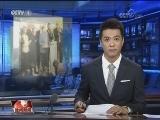 [视频]联盟党胜出 默克尔有望连任