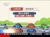 [新闻30分]交通运输部:国庆假期公路网出行预测报告发布