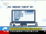 """[新闻30分]全国""""扫黄打非""""办公室:网络低俗色情专项整治成效显著"""