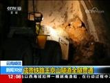 [新闻30分]云南威信:成贵铁路玉京山隧道全隧贯通